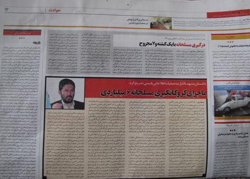 خبرگزاری آريا - تقدير دادستان مشهد از عملكرد پليس ويژه در عمليات ...