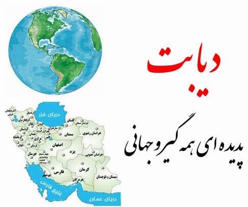 شش ميليون ايراني ديابت دارند