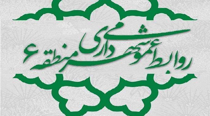 يکپارچه سازي خدمات ارائه شده به خانواده هاي نيازمند در قلب تهران