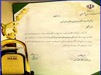 کسب تنديس تقدير ويژه اقامه نماز توسط اداره کل درمان تامين اجتماعي استان تهران