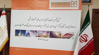 معارفه مدير عامل جديد بانک صنعت و معدن