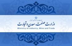تقدير از مشاورين پيشين وزارت صنعت، معدن و تجارت